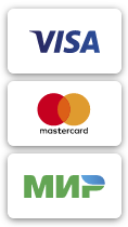 VISA, Mastercard, World Wide МИР